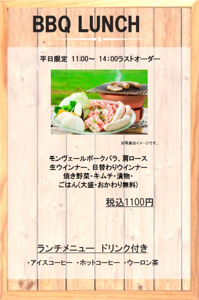 BBQ 平日限定ランチ