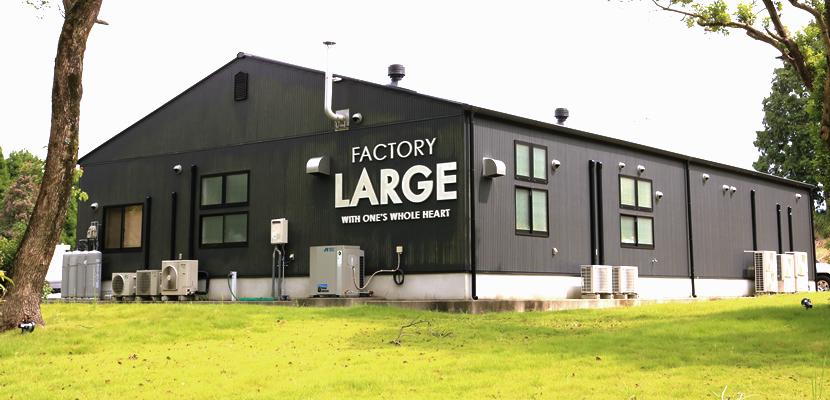 ハム、ソーセージの生産工場 FACTORY LARGE(ファクトリーラルジュ)