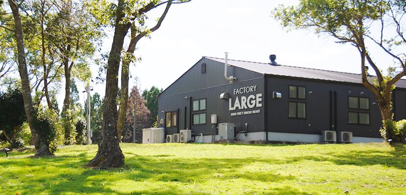 敷地内の工場「FactoryLARGE」(ファクトリーラルジュ)
