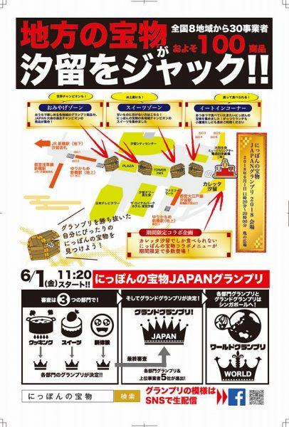 にっぽんの宝物JAPANグランプリ2018クッキング部門準グランプリモンヴェール農山熊本モンヴェールポーク贅沢おつまみ盛り にっぽんの宝物新聞