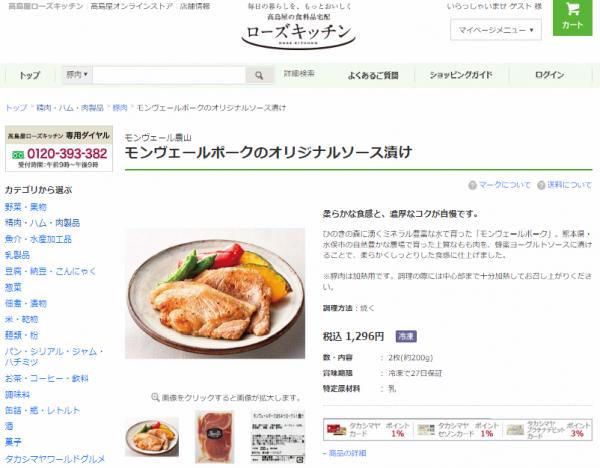 高島屋宅配ローズキッチン モンヴェールポーク蜂蜜ヨーグルト漬け掲載頂いています。