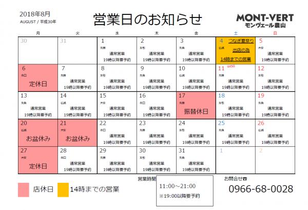 201808モンヴェール農山レストランラルジュ営業日カレンダー お盆 臨時休業有