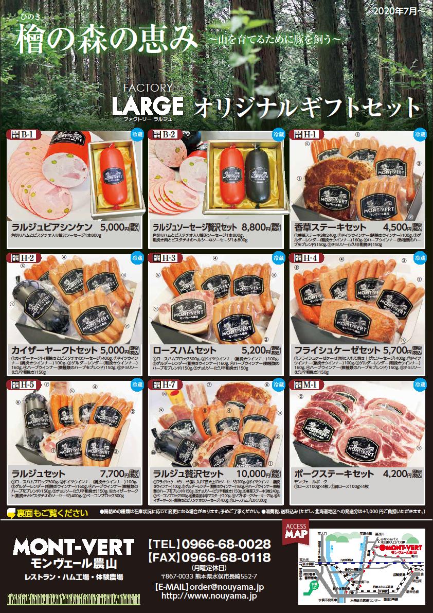 熊本 お中元 美味しい ブランド豚 豚肉 ソーセージ 味噌漬け ギフト メンチカツ ハンバーグ とんかつ