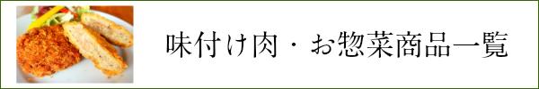 モンヴェール農山 豚肉 お取り寄せ 通販 美味しい豚肉 熊本 九州 メンチカツ 味噌漬け ハンバーグ 味付け肉 簡単調理 自家製 手づくり