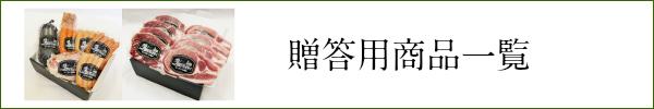 モンヴェール農山 豚肉 お取り寄せ 通販 美味しい豚肉 熊本 九州 メンチカツ 味噌漬け ハンバーグ 味付け肉 簡単調理 自家製 手づくり ギフト お中元 お歳暮 贈答用
