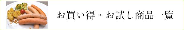 モンヴェール農山 豚肉 お取り寄せ 通販 美味しい豚肉 熊本 九州 メンチカツ 味噌漬け ハンバーグ 味付け肉 簡単調理 自家製 手づくり ソーセージ 肉 お試し お買い得