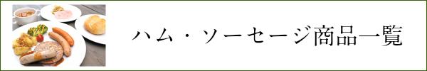 モンヴェール農山 豚肉 お取り寄せ 通販 美味しい豚肉 熊本 九州 ソーセージ ハム ドイツ製法 自家製 手づくり