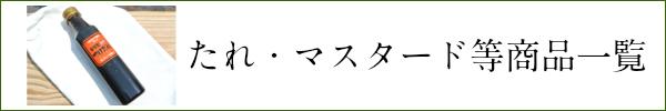 モンヴェール農山 熊本 九州 焼肉のたれ もみだれ つけだれ 煮豚のたれ 自家製たれ タレ マスタード ソース ドイツ