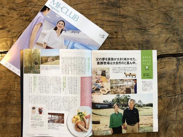 岩田屋三越さんの『MICLUBマガジン』に掲載していただきました!