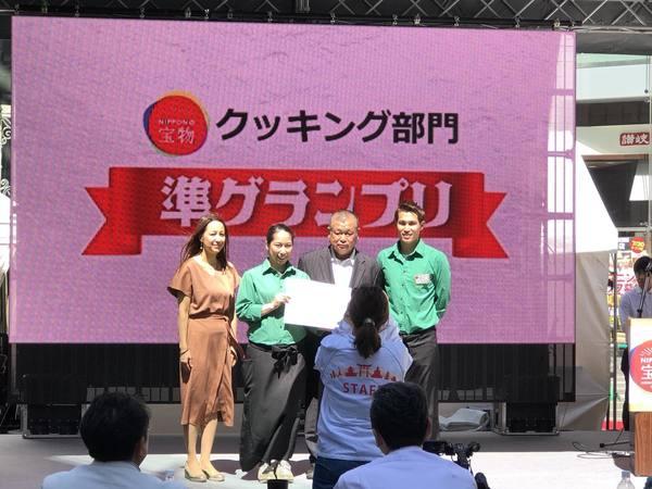 にっぽんの宝物JAPANグランプリ2018において  クッキング部門で準グランプリ受賞