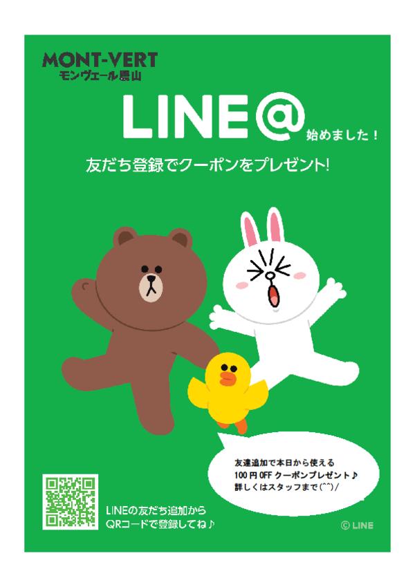 LINE@に登録しました!
