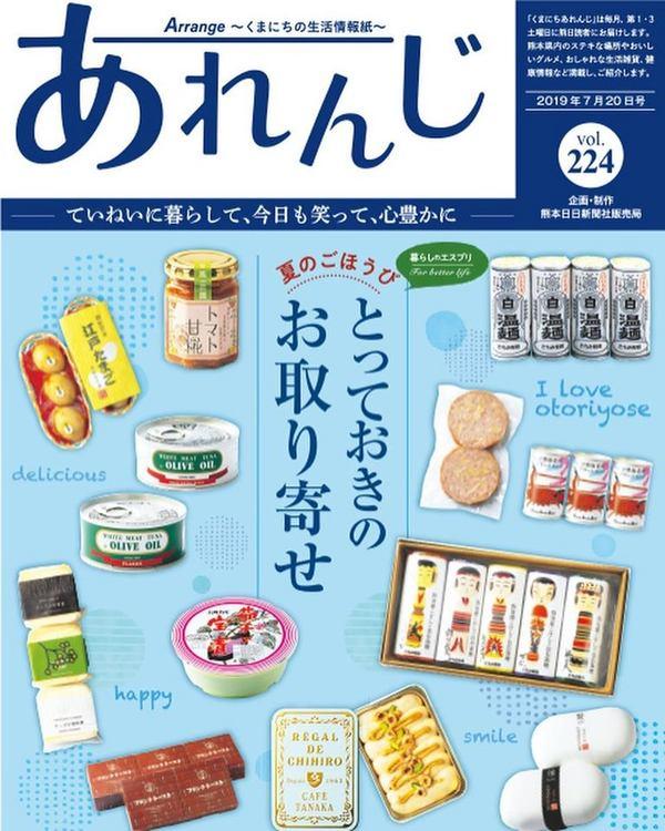 熊日新聞の生活情報誌「あれんじ」に掲載いただきました!