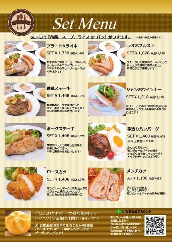 レストランMENU