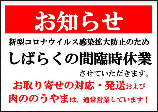 5/7(木)以降の営業について