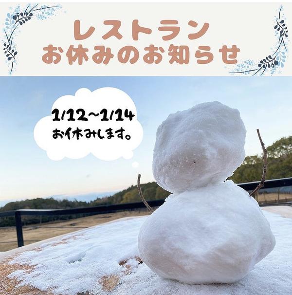 1/12〜1/14レストラン休業のお知らせ