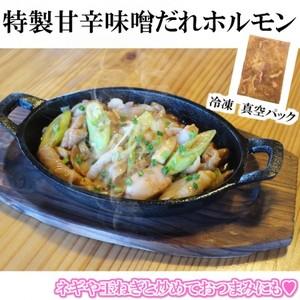 冷凍 モンヴェールポーク 甘辛味噌だれホルモン400g(生ホルモンミックス:小腸・大腸・胃袋)