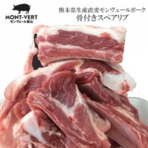 熊本県生産直売 骨付きスペアリブ500g(250g×2) モンヴェールポーク