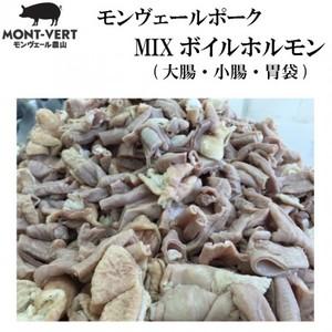 【冷凍】モンヴェールポーク ボイルホルモン1kg ミックス(大腸・小腸・胃袋(ガツ))  豚ホルモン