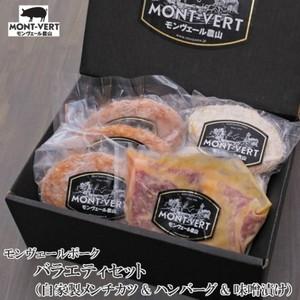 贈答用 バラエティセット メンチカツ&ハンバーグ&モモ味噌漬【M-12】