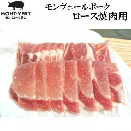 熊本県生産直売 ロース焼肉用 200g ご自宅用 モンヴェール農山 バーべキューセット