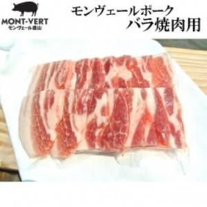 熊本県生産直売 バラ焼肉用200g ご自宅用 モンヴェール農山 バーべキューセット