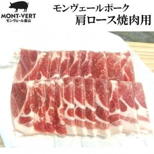 熊本県生産直売 肩ロース焼肉用200g ご自宅用  モンヴェール農山 バーべキューセット