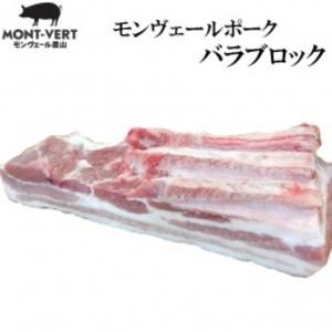 熊本県生産直売 バラブロック 1kg 角煮 チャーシュー モンヴェールポーク モンヴェー