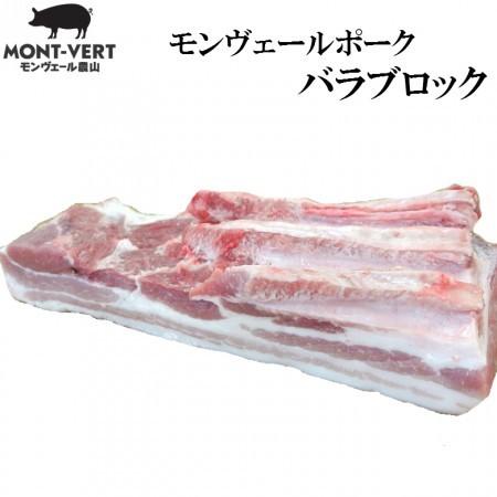 熊本県生産直売 バラブロック 500g 角煮 チャーシュー ベーコン モンヴェールポーク