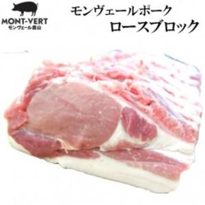 熊本県生産直売 ロースブロック 1kg  モンヴェール農山 モンヴェールポーク