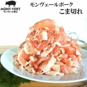 熊本県生産直売 豚こま切れ1kg(250g×4) 2kg以上でおまけ ご自宅用