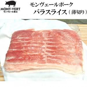 熊本県生産直売 バラスライス 200g ご自宅用  モンヴェール農山 モンヴェールポーク