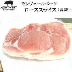熊本県生産直売 ローススライス 200g ご自宅用  モンヴェール農山 モンヴェールポーク