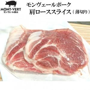 熊本県生産直売 肩ローススライス 200g ご自宅用  モンヴェール農山 モンヴェールポーク