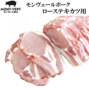 熊本県生産直売 ローステキカツ用2枚(約300g) ご自宅用  モンヴェールポーク