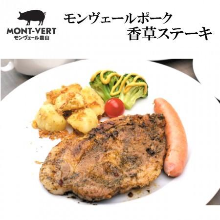 熊本県生産直売 香草ステーキ2枚(約250g) ご自宅用  モンヴェールポーク