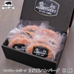 贈答用 冷凍 モンヴェールポーク 手作りハンバーグ( 120g× 8個 )【M-8】