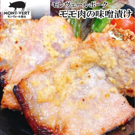 熊本県生産直売 モモ肉味噌漬け250g ご自宅用  モンヴェールポーク