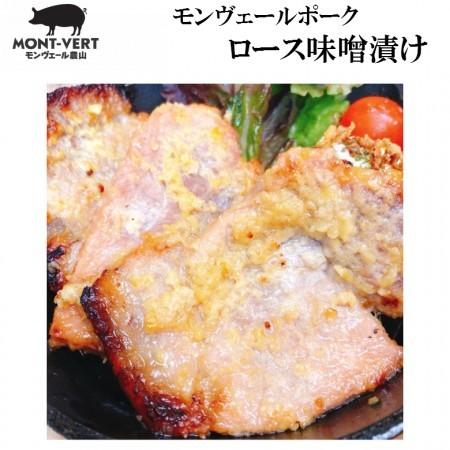 熊本県生産直売 ロース味噌漬け125g ご自宅用  モンヴェールポーク