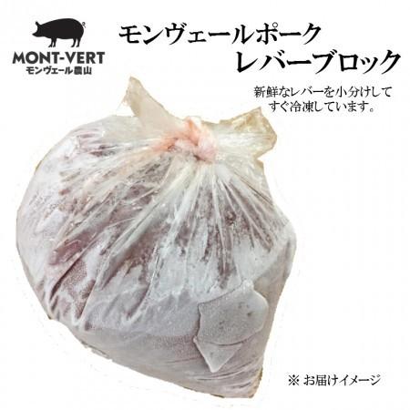【冷凍】熊本県生産直売 レバーブロック1頭分(1.3~1.6kg) ご自宅用  モンヴェールポーク