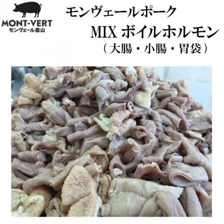 【冷凍】モンヴェールポーク ボイルホルモン10kg ミックス(大腸・小腸・胃袋)