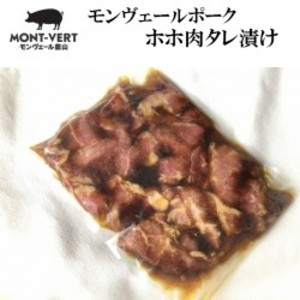 生産直売 希少部位 ホホ肉タレ漬け300g ご自宅用  モンヴェールポーク