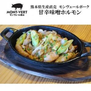 甘辛味噌だれホルモン400g(生ホルモンミックス:小腸・大腸・胃袋)バーべキューセット