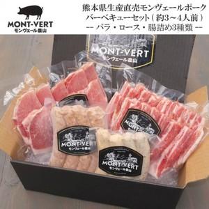 贈答用 モンヴェールポーク バーベキューセット【E-1】豚肉&ウインナーセット