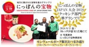 贈答用 自分用 贅沢おつまみset にっぽんの宝物JAPAN大会準グランプリ【ST-03】