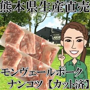 10倍【冷凍】熊本県生産直売 モンヴェールポーク ナンコツ 1kg(200g×5p) 軟骨 なんこつ