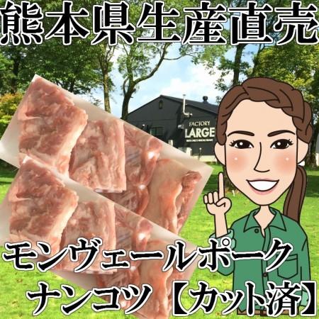 【冷凍】熊本県生産直売 モンヴェールポーク ナンコツ 1kg(200g×5p) 軟骨 なんこつ