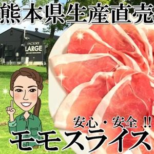 モンヴェールポーク モモ薄切りスライス  (200g×4p)  ご自宅