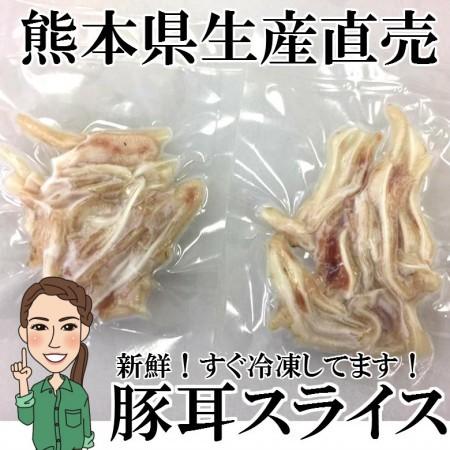 ポイント10倍【冷凍】豚耳スライス1kg(50g×20p) 豚耳 ミミガー スライス ボイル済み国産