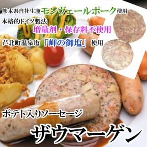 冷蔵 ザウマーゲン ポテト入りソーセージ モンヴェールポーク
