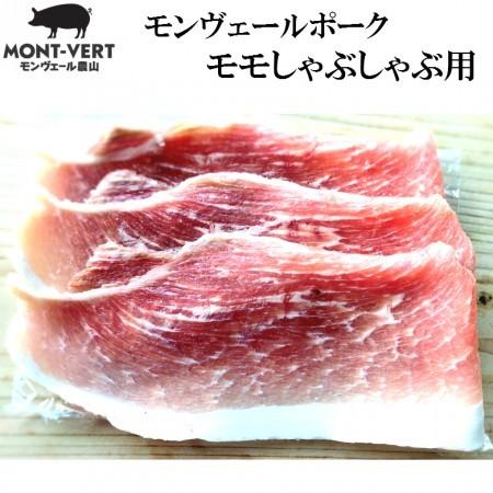 熊本県生産直売 モモしゃぶしゃぶ用 200g ご自宅用 モンヴェール農山 モンヴェールポーク